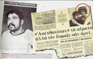Υποθέσεις, Ελλάδα, Ανέστη Παπαδόπουλου, ypotheseis, ellada, anesti papadopoulou