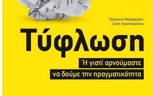 Τύφλωση, Marc Ferro, tyflosi, Marc Ferro