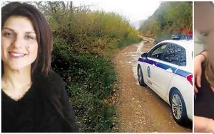 ΣΥΜΒΑΙΝΕΙ Τωρα, Αστυνομικό Τμήμα Γυναίκα-μυστήριο, Θανάσιμο Eρωτα, Άτυχης 44χρονης, symvainei tora, astynomiko tmima gynaika-mystirio, thanasimo Erota, atychis 44chronis