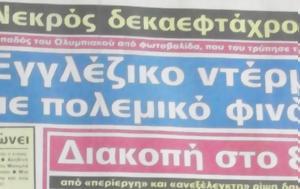 ΑΕΚ - Ολυμπιακός, aek - olybiakos