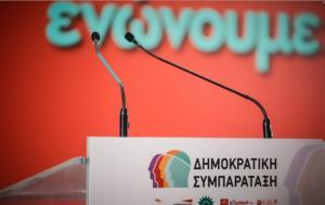 Έντονο, Επιτροπή Συνεδρίου, Κίνημα Αλλαγής, entono, epitropi synedriou, kinima allagis