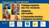Παρασκήνια, TOP SECRET,paraskinia, TOP SECRET