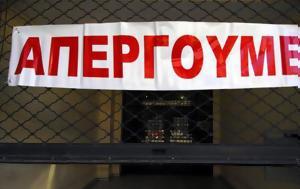 Χάος, Αθήνα - Καθολικό, chaos, athina - katholiko