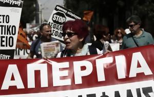 Απεργία 151, Αθήνα - Ποιοι, apergia 151, athina - poioi