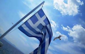 Έλληνας, ellinas