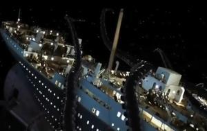 Ανακάλυψη, Τιτανικός, anakalypsi, titanikos