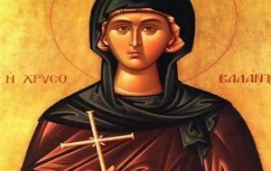 Αγίας Ειρήνης Χρυσοβαλάντου -, agias eirinis chrysovalantou -