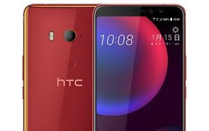 Επίσημο, HTC U11 EYEs, episimo, HTC U11 EYEs