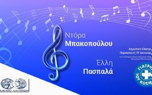 Συναυλία, Λαμία, Κοινωνικό Παντοπωλείο, synavlia, lamia, koinoniko pantopoleio