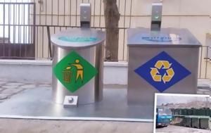 Οι κάδοι «νέας γενιάς» που  εξαφανίζουν τα σκουπίδια!