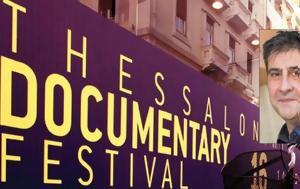 Είκοσι, Φεστιβάλ Ντοκιμαντέρ, eikosi, festival ntokimanter