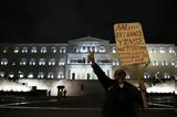 Συλλαλητήριο ΓΣΕΕ, Αθήνα, – Πορεία, ΠΑΜΕ,syllalitirio gsee, athina, – poreia, pame