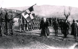 Μακεδονικό, Ελευθέριο Βενιζέλο, makedoniko, eleftherio venizelo