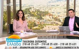 Καλημέρα Ελλάδα, Γιώργο Παπαδάκη, kalimera ellada, giorgo papadaki