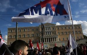 Αθήνα, Συλλαλητήρια, athina, syllalitiria