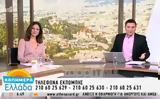 Καλημέρα Ελλάδα, Γιώργο Παπαδάκη,kalimera ellada, giorgo papadaki
