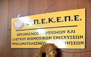 ΟΠΕΚΕΠΕ, Μέχρι 26 Ιανουαρίου, 2017, opekepe, mechri 26 ianouariou, 2017