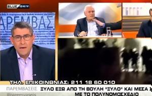 Άκη Παυλόπουλου- ΒΙΝΤΕΟ, aki pavlopoulou- vinteo