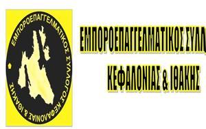 Εμποροεπαγγελματικός Σύλλογος Κεφαλονιάς-Ιθάκης, eboroepangelmatikos syllogos kefalonias-ithakis