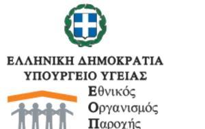 20e311eb7c ΕΟΠΥΥ  Ενεργοποίηση ορίων έκδοσης και εκτέλεσης ηλεκτρονικών γνωματεύσεων  παροχών ασφαλισμένων - eopyy  energopoiisi orion ekdosis kai ektelesis ...