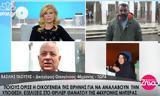 Εξελίξεις, 44χρονης Ειρήνης – Ενεργοποιήθηκε, Viber,exelixeis, 44chronis eirinis – energopoiithike, Viber