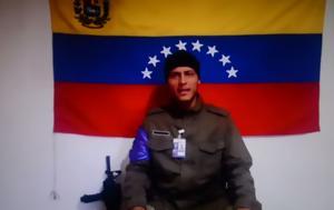 Βενεζουέλα, Νεκρός, Όσκαρ Πέρες, venezouela, nekros, oskar peres