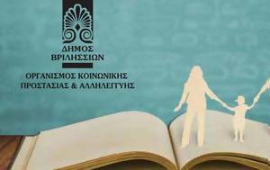 Σχολή Γονέων Δήμου Βριλησσίων, scholi goneon dimou vrilission