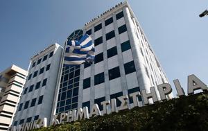 Απώλειες, Αθήνα, apoleies, athina