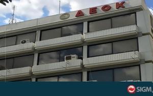 ΔΕΟΚ, ΔΕΔΕ ΠΚ, deok, dede pk