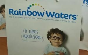 Ιωαννίνων, RAINBOW WATERS, ioanninon, RAINBOW WATERS