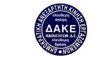 ΔΑΚΕ, dake