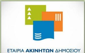 Δ Σ, Εταιρείας Ακινήτων Δημοσίου, d s, etaireias akiniton dimosiou