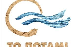 Ποτάμι, Σταθάκη, ΕΣΠΑ, potami, stathaki, espa