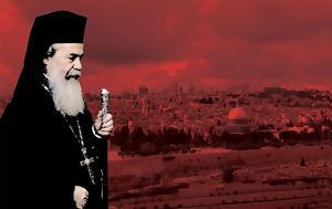 Άνω-κάτω, Πατριαρχείο Ιεροσολύμων- Real, ano-kato, patriarcheio ierosolymon- Real
