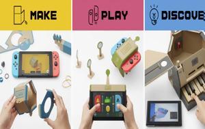 Ανακοινώθηκε, Nintendo Labo, anakoinothike, Nintendo Labo