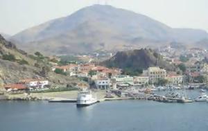 Νήσος Χίος, Λήμνο – Απαγόρευση, nisos chios, limno – apagorefsi