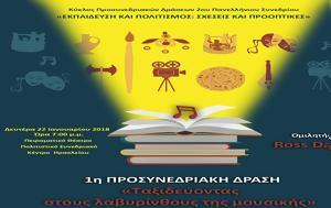 Εκπαίδευση, ekpaidefsi