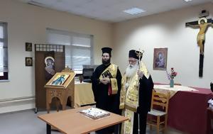 Βασιλόπιτα, Προγράμματος Απόστολος Θαδδαίος, vasilopita, programmatos apostolos thaddaios