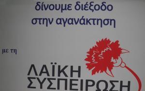 Λαϊκή Συσπείρωση, Αττικής, Πανάκριβο, ΧΥΤΑ Γραμματικού, laiki syspeirosi, attikis, panakrivo, chyta grammatikou