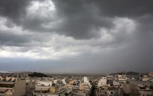 Βροχές, Σαββατοκύριακο, Δευτέρα, vroches, savvatokyriako, deftera