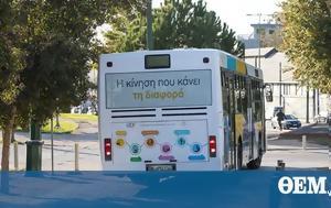 Αθήνας, ΟΣΥ, athinas, osy