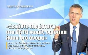 Ξεχάστε, ΝΑΤΟ, xechaste, nato