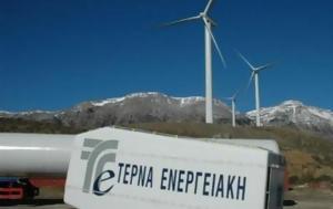 Τέρνα Ενεργειακή, Έκλεισε, terna energeiaki, ekleise