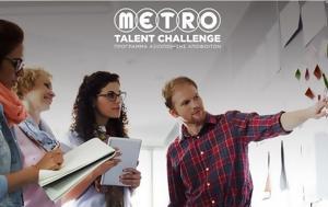 METRO TALENT CHALLENGE, Τώρα, Όμιλο METRO, METRO TALENT CHALLENGE, tora, omilo METRO