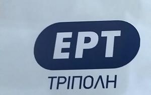 Αργολική, ΕΡΤ Τρίπολης, argoliki, ert tripolis