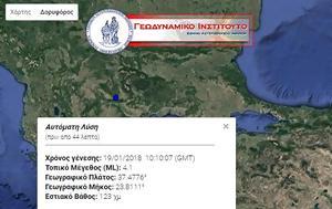 Σεισμός 41 Ρίχτερ, Ύδρα, seismos 41 richter, ydra