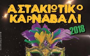 Δηλώστε, ΑΣΤΑΚΙΩΤΙΚΟ Καρναβάλι 2018, diloste, astakiotiko karnavali 2018