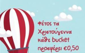 Bucket, KFC, Σύμβολο, Παιδικά Χωριά SOS, Bucket, KFC, symvolo, paidika choria SOS
