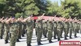 Κλείνουν, Κέντρα Εκπαίδευσης, Στρατό,kleinoun, kentra ekpaidefsis, strato