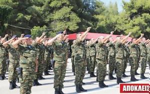 Κλείνουν, Κέντρα Εκπαίδευσης, Στρατό, kleinoun, kentra ekpaidefsis, strato